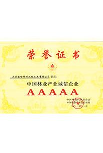 5A级中国林业产业诚信企业