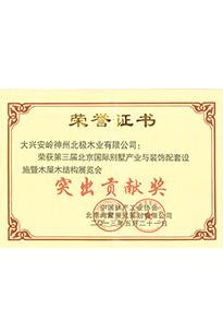中国林产工业协会突出贡献奖