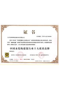 中国木结构建筑行业十大质量品牌