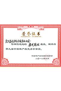 第九届中国林产品交易会金奖(集成圆柱)