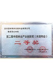 第二届中国林产业创新奖二等奖