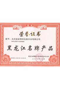 黑龙江名牌产品
