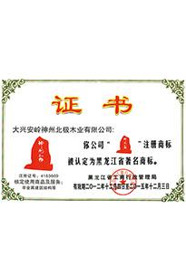 黑龙江省著名商标