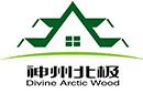 神州北极木屋有限公司